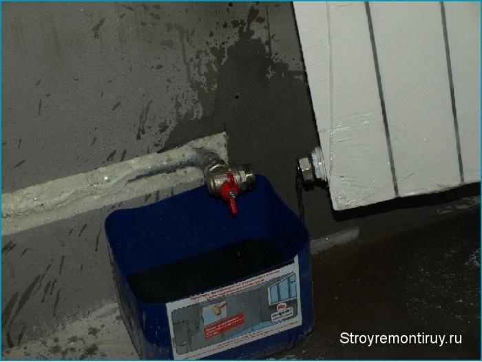 Сливаем воду с биметаллического радиатора