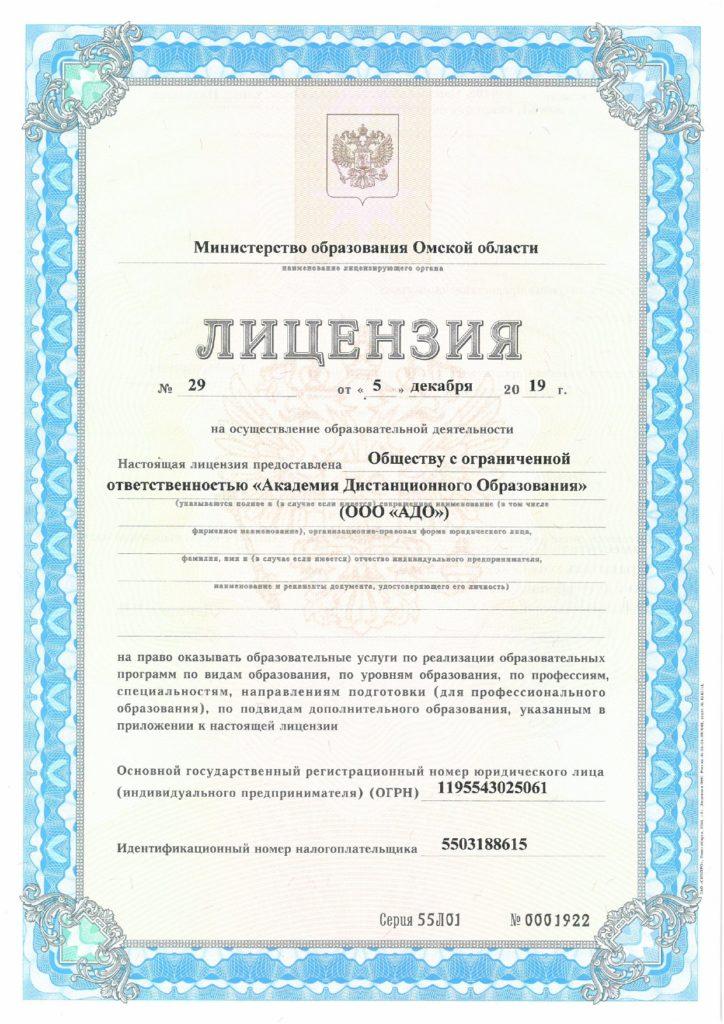 Организация государственного управления строительством